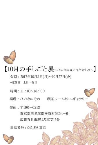 20170913 ひのき2